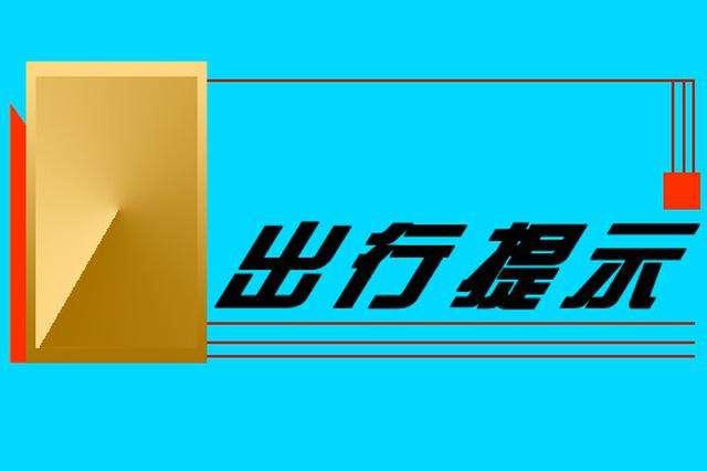 江西省高速交警发布清明小长假出行提示