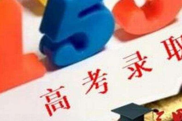 江西发布高招录取政策规定 院校征集不满额可降分录取