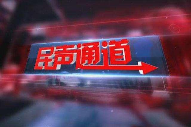 省委民声通道:南昌一小区交房一年多没办不动产权证
