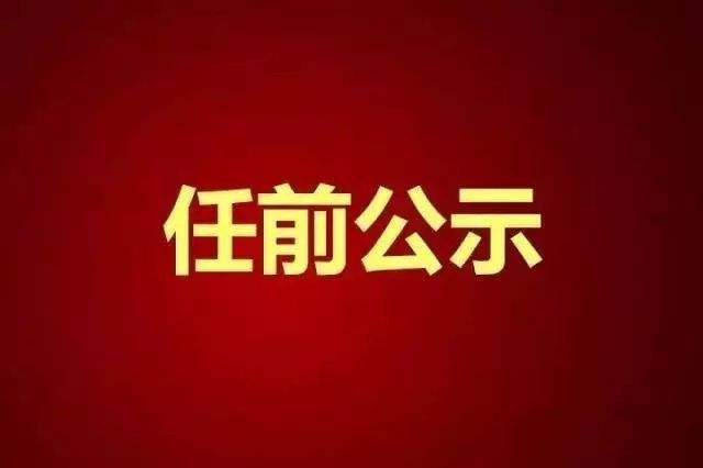 鹰潭市60余名领导干部任前公示