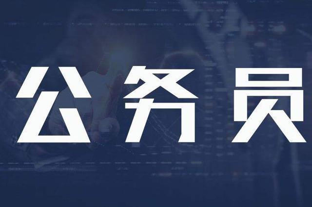 九江市市直单位拟选调人员名单出炉