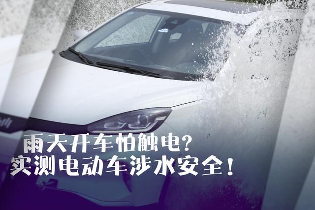 《这车靠谱么》雨季电动车涉水会漏电吗算割?