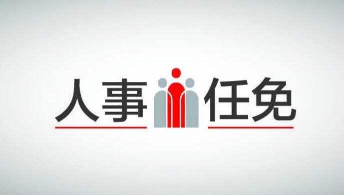 宜春任免2名干部 蔡清平提名为宜春市副市长人选