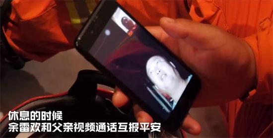休息时,余雷欢与父亲视频互报平安。视频截图