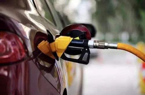 92号汽油每升下调0.4元 加满一箱油少花费约20元