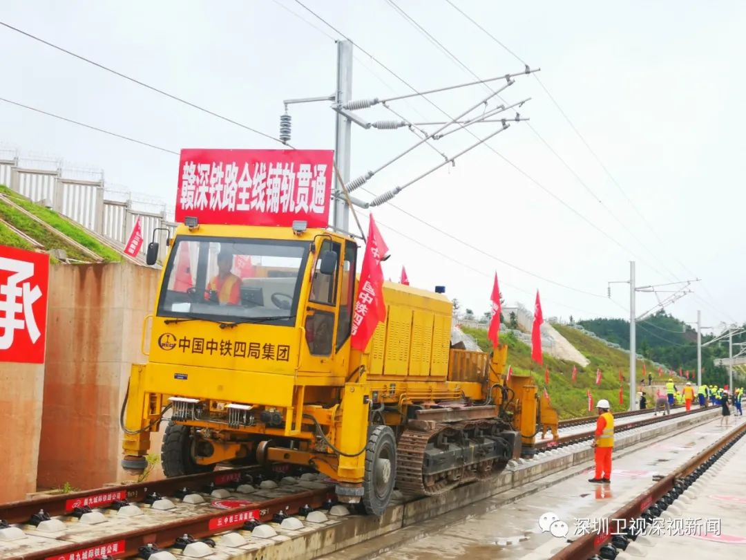 赣深高铁全线铺通 赣州到深圳只需2小时