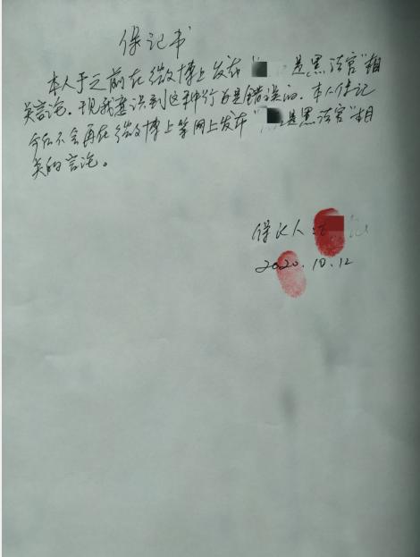 江西一男子抹黑法官名誉 法院敦促其公开赔礼道歉