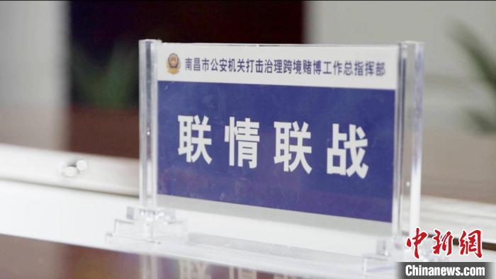 2020年6月,江西省南昌市公安局经过近一年的协同作战,成功侦破一起特大跨境网络赌博案,涉及赌资上百亿元。 公安部供图