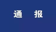 广昌县森林苗圃主任违规发补贴被撤职 留党察看一年
