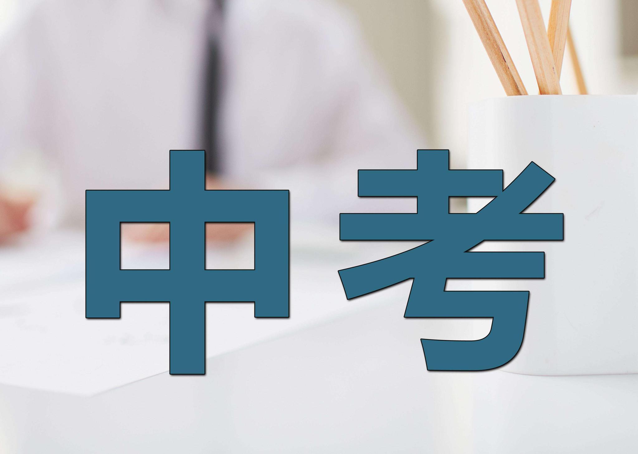 今年九江中考共58146人报名 较去年增加7837人