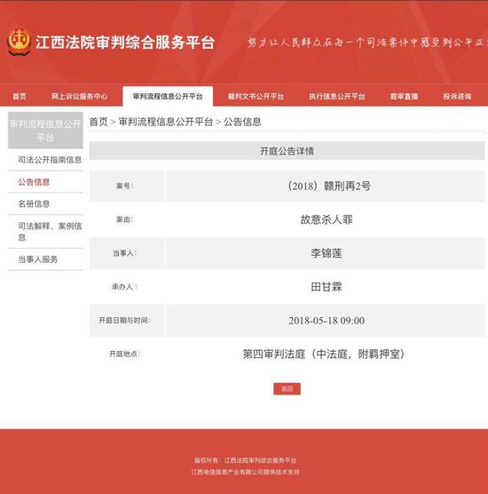 赣李锦莲投毒糖杀人案二次再审周五开庭 已关押19年