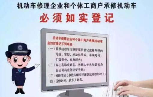 未按规定如实登记送修人及车辆信息 抚州一汽车会所被罚