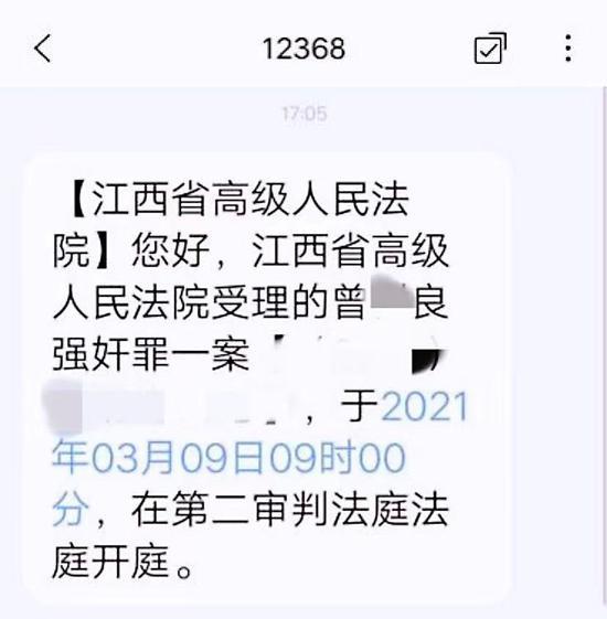 江西省高级人民法院开庭通知。受访者供图