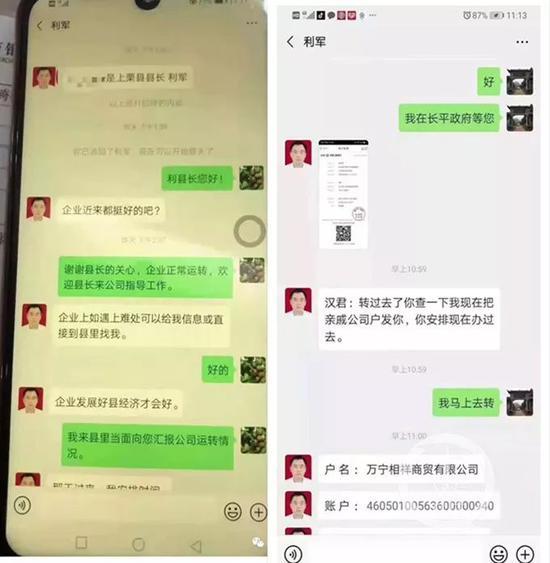 """▲微信名叫""""利军""""者自称是上栗县县长利军,让对话人转账。图片来源:萍乡V视"""