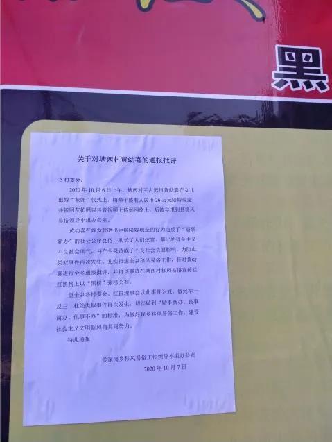 """江西一村民嫁女被举报晒""""天价彩礼"""" 通报批评"""