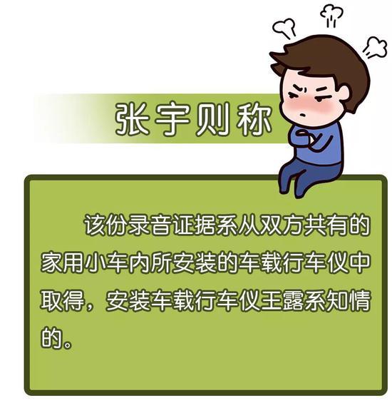 王露遂提交物证