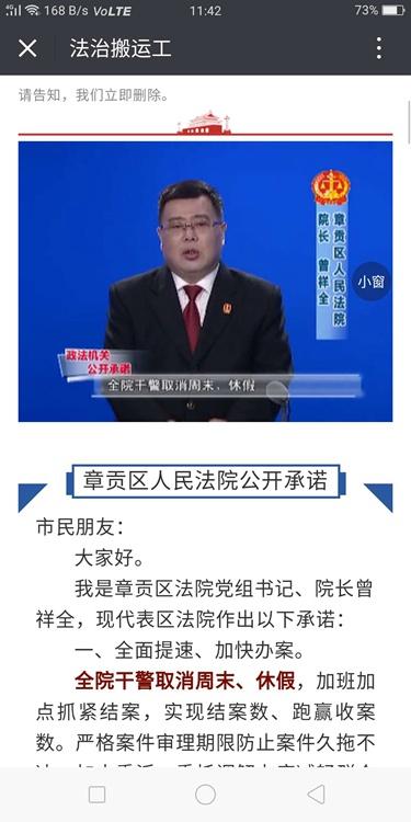 江西一法院院长承诺取消干警休假 回应:表述有误