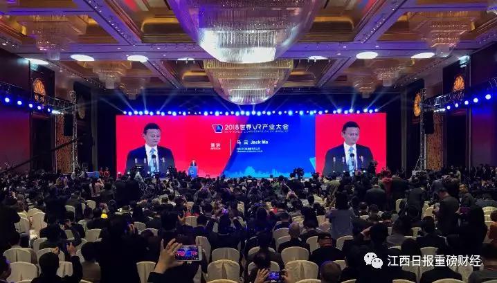 马云出席2018世界VR产业大会 发表精彩演讲……