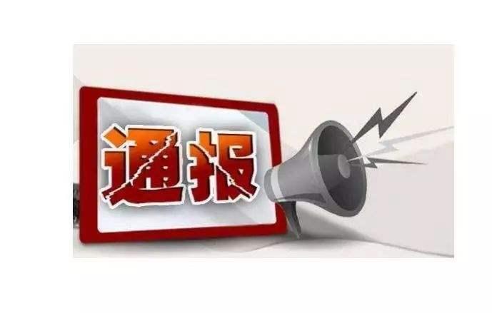 江西广播电视台原党委书记、台长杨玲玲被逮捕
