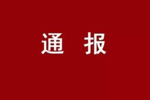 """黎川县一扶贫干部""""一问三不知"""" 受党内警告处分"""