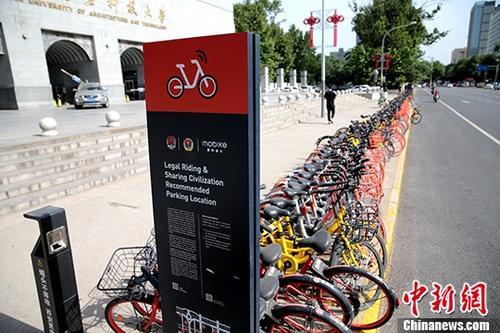 六部门:共享单车?#33322;?#36864;款周期不得超过两个工作日