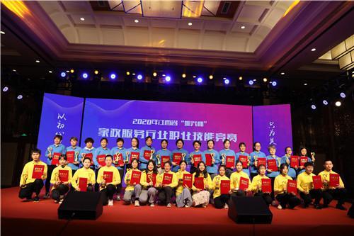 """2020江西省""""振兴杯""""家政服务行业职业技能竞赛举办"""