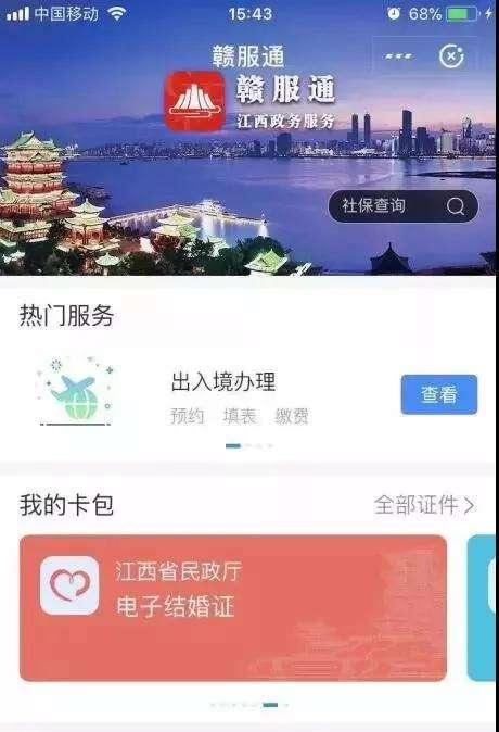 """江西1139万人可通过""""赣服通""""在线缴纳养老保险"""