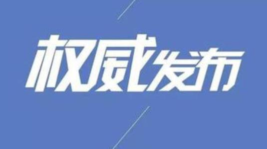 鹰潭市政府领导班子最新分工公布(有图有简历)