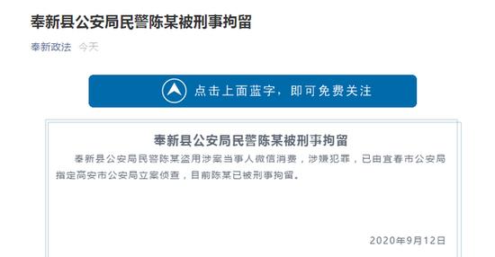 涉嫌盗用涉案当事人微信消费6万 奉新一民警被刑拘