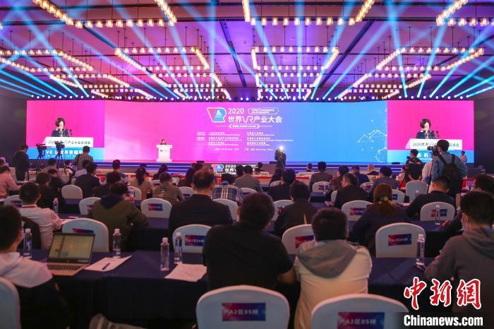 10月19日下午,2020世界VR产业大会云峰会主论坛在江西南昌举行。 刘力鑫 摄