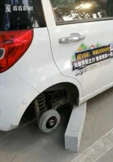 """共享汽车停在路边惨遭""""肢解""""车轮不翼而飞"""