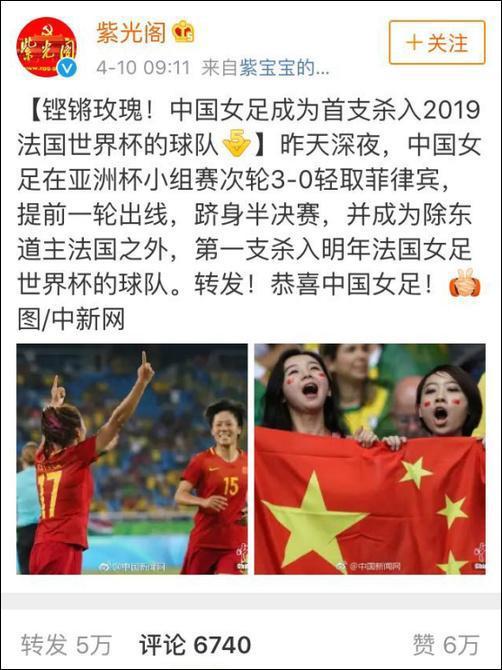 这条中国女足杀入2019法国世界杯的微博忽然翻红