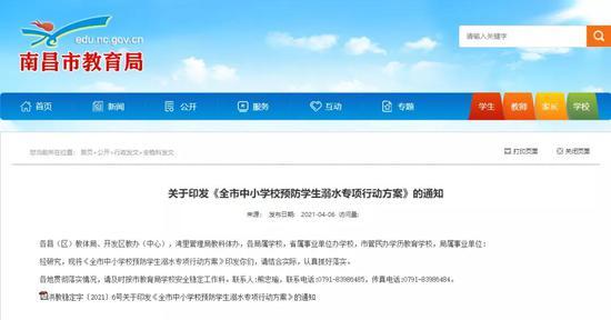 南昌市教育局发布重要通知!家长速看