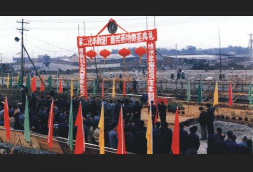 1983年,二汽襄阳基地奠基