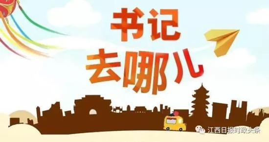 """赣各地市委书记上周""""重头戏"""" 赴深圳香港招商引资"""