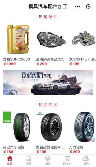 模具汽车配件加工 汽车后市场的黄金时代