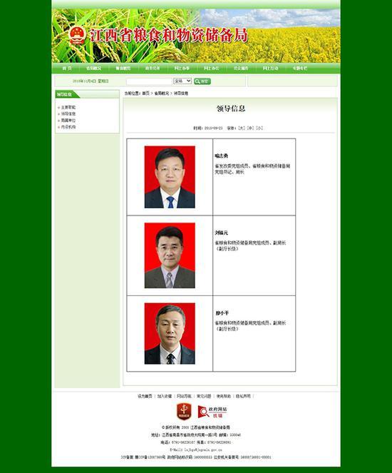 江西省省级机构改革正在进行。