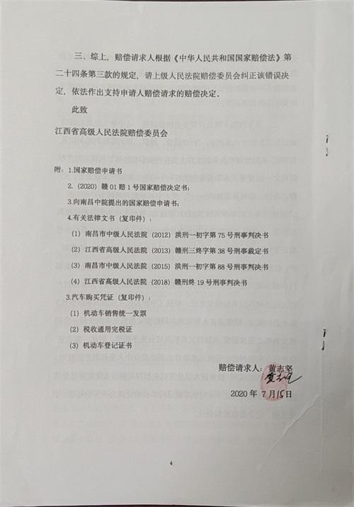 7月15日,黄志坚向江西高院申请国家赔偿。受访者供图