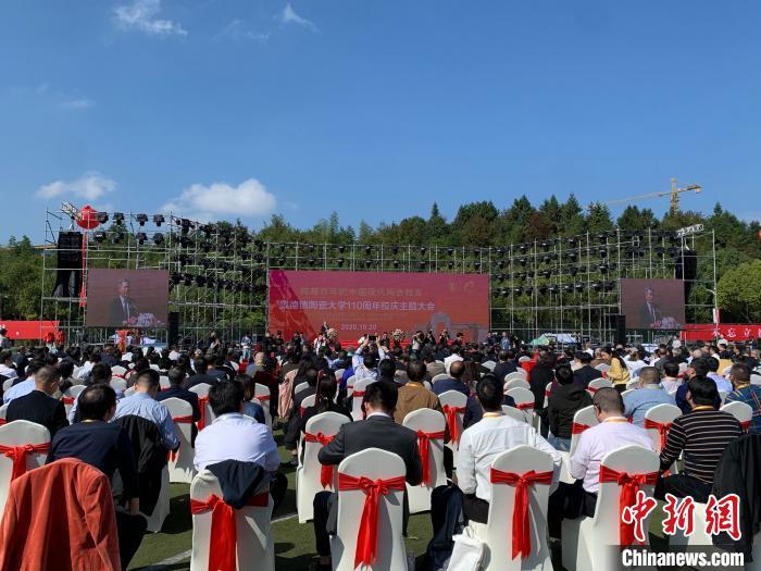 10月20日,中国惟一一所以陶瓷命名的多科性本科高等学府景德镇陶瓷大学举办建校110周年庆祝活动。 李韵涵 摄