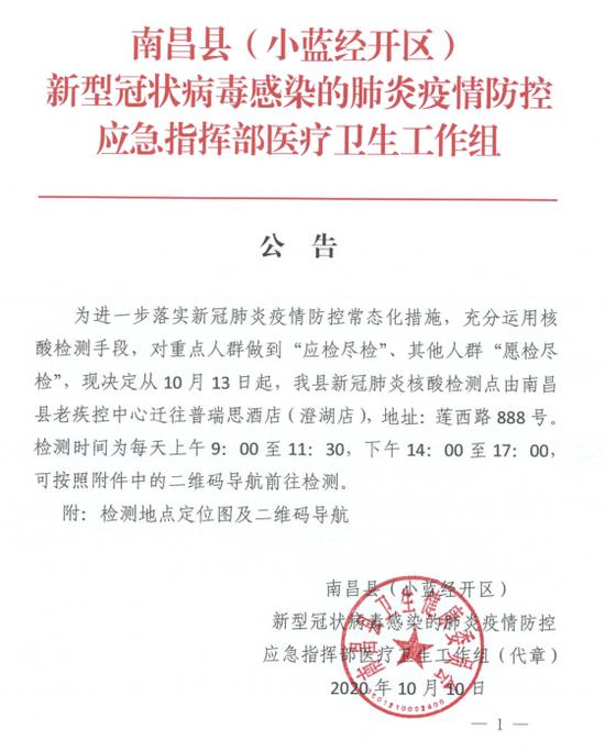 南昌县(小蓝经开区)新冠肺炎核酸检测地址变更