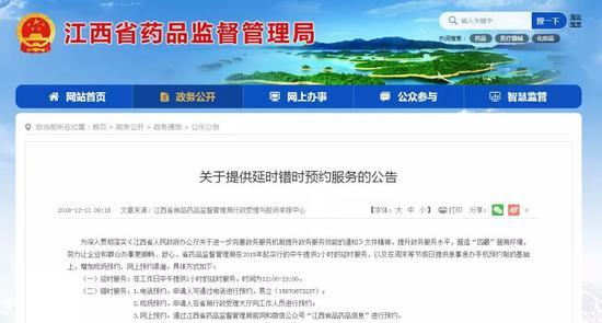 明年1月1日起 南昌这些单位周末也可办业务