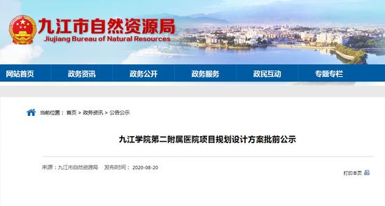 九江学院第二附属医院项目方案批前公示 快看看在哪?