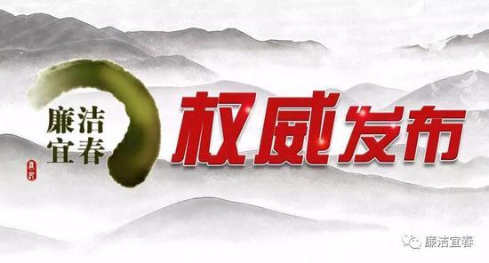宜春市第三中学陈爱龙接受监察调查