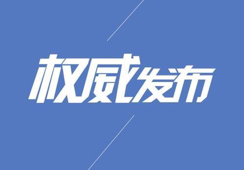 江西省已连续268天无新增本地确诊病例报告