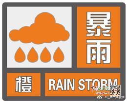 橙色预警!宜春、上饶、鹰潭、抚州局地今日仍有暴雨