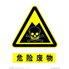 江西构建危险废物全过程管理平台
