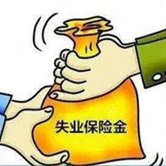 江西调整失业保险金发放标准 南昌每月1340元最高