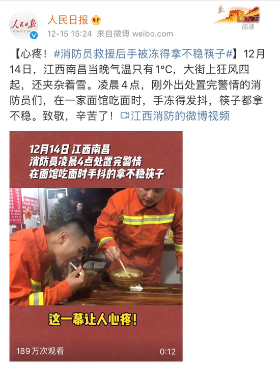 感动!南昌消防员凌晨吃面浑身哆嗦 筷子都拿不稳