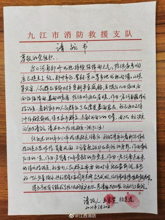 河南籍江西消防员连夜递交请战书:让我们上前线!