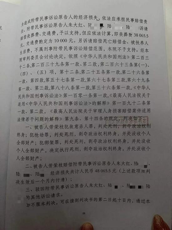 该案一审判决书。新京报记者 李阳 摄